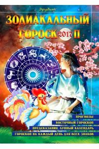 Зодиакальный гороскоп 2017, электронная версия, для печати, формат А4, pdf