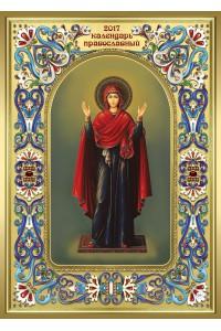 Круголет. Православный календарь - 2017 (бумажная версия-оригинал)