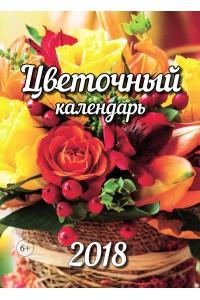 Эрудит. Цветочный календарь - 2018 (бумажная версия-оригинал)