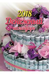 Эрудит. Денежный календарь - 2018 (бумажная версия-оригинал)