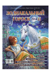 Зодиакальный гороскоп 2014, электронная версия, формат А4, pdf