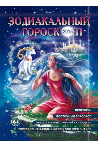 Зодиакальный гороскоп 2015, электронная версия, для печати, формат А4, pdf