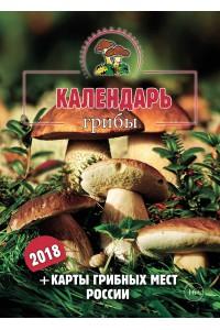 Эрудит. Календарь (грибы) - 2018 (бумажная версия-оригинал)