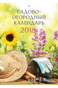 Эрудит. Огородный календарь - 2018 (бумажная версия-оригинал)