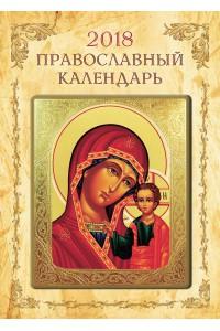 Эрудит. Православный календарь - 2018 (бумажная версия-оригинал)