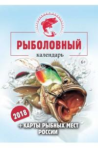 Эрудит. Рыболовный календарь - 2018 (бумажная версия-оригинал)