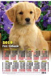 17007 Лабрадор - 2018 (Листовой настенный календарь формат А3)