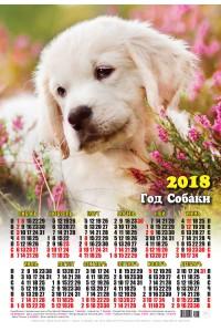 17009 Щенок - 2018 (Листовой настенный календарь формат А3)