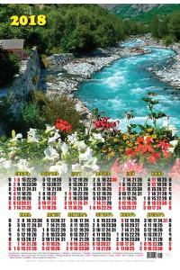 17014 Склон - 2018 (Листовой настенный календарь формат А3)