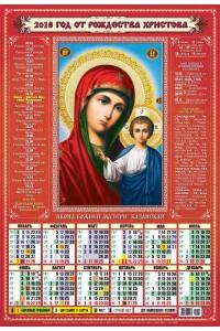 17017 Казанская БМ А3 - 2018 (Листовой настенный календарь формат А3)