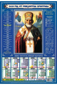 17018 Чудотворец А3 - 2018 (Листовой настенный календарь формат А3)