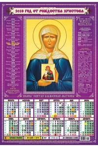 17019 Матрона А3 - 2018 (Листовой настенный календарь формат А3)