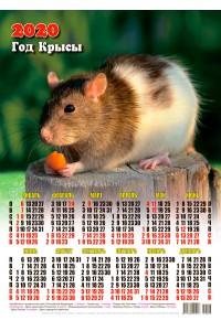 20008 На пеньке - 2020 (Листовой настенный календарь формат А3)