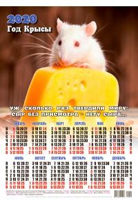 20010 Невидимка - 2020 (Листовой настенный календарь формат А3)