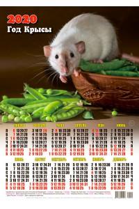 20011 Дегустатор - 2020 (Листовой настенный календарь формат А3)