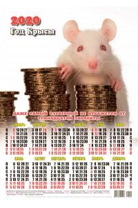 20011 Суеверный - 2020 (Листовой настенный календарь формат А3)