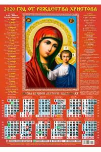 20021 Казанская БМ А3 - 2020 (Листовой настенный календарь формат А3)