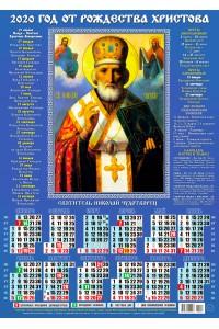 20022 Чудотворец А3 - 2020 (Листовой настенный календарь формат А3)