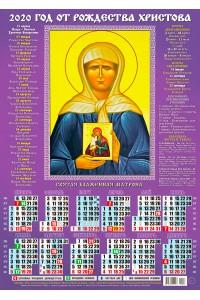 20023 Матрона А3 - 2020 (Листовой настенный календарь формат А3)