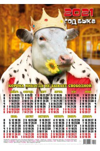 21006 Король - 2021 (Листовой настенный календарь формат А3)