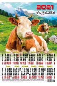 21007 На лугу - 2021 (Листовой настенный календарь формат А3)