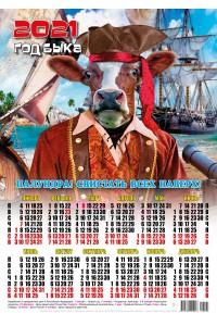 21009 Пират - 2021 (Листовой настенный календарь формат А3)