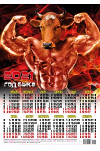 21010 Качок - 2021 (Листовой настенный календарь формат А3)