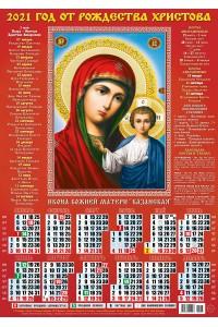 20023 Казанская БМ А3 - 2021 (Листовой настенный календарь формат А3)