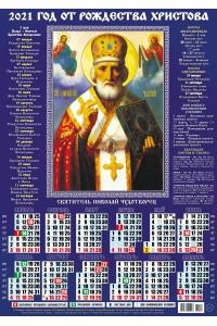 20024 Чудотворец А3 - 2021 (Листовой настенный календарь формат А3)