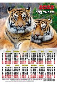 22004 Царевичи - 2022 (Листовой настенный календарь формат А3)