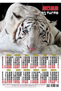 22008 Бенгалец - 2022 (Листовой настенный календарь формат А3)