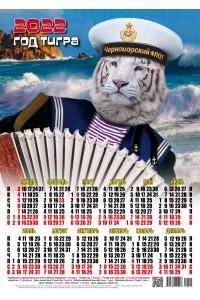 22010 Моряк - 2022 (Листовой настенный календарь формат А3)