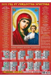 22023 Казанская БМ А3 - 2022 (Листовой настенный календарь формат А3)
