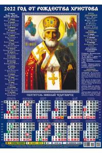 22024 Чудотворец А3 - 2022 (Листовой настенный календарь формат А3)