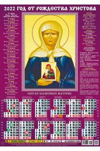 22025 Матрона А3 - 2022 (Листовой настенный календарь формат А3)