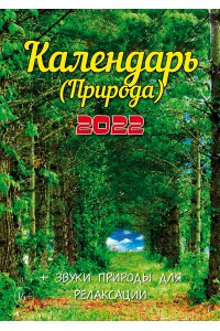 00015 Эрудит. Календарь (Природа)  - 2022 (Формат А4, настенный)