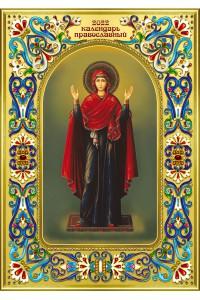 00016 Круголет Православный календарь - 2022 (Формат А4, настенный)