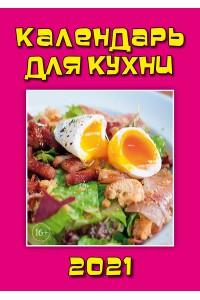 00011 Эрудит. Календарь для кухни - 2021 (Формат А4, настенный)