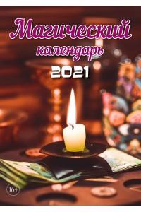 00010 Эрудит. Магический календарь - 2021 (Формат А4, настенный)