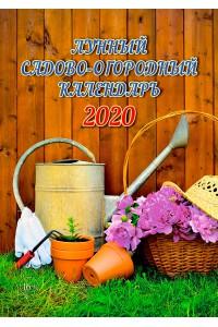 00005 Эрудит. Огородный календарь - 2020 (Формат А4, настенный)