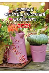 00005 Эрудит. Огородный календарь - 2021 (Формат А4, настенный)