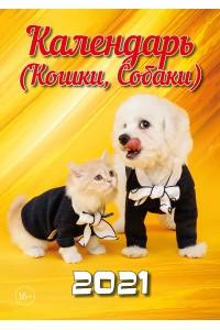 00006 Эрудит. Календарь (Кошки, Собаки) - 2021 (Формат А4, настенный)