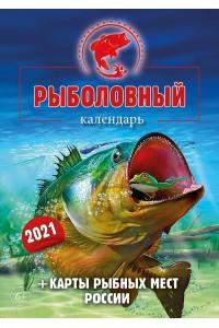 00008 Эрудит. Рыболовный календарь - 2021 (Формат А4, настенный)