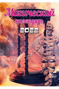 00010 Эрудит. Магический календарь - 2022 (Формат А4, настенный)