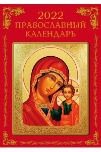 00007 Эрудит. Православный календарь - 2022 (Формат А4, настенный)