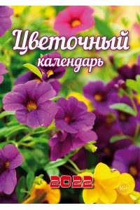 00002 Эрудит. Цветочный календарь - 2022 (Формат А4, настенный)