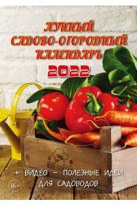 00005 Эрудит. Садово-Огородный календарь - 2022 (Формат А4, настенный)