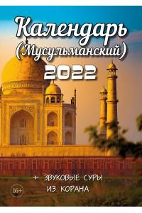 00012 Эрудит. Мусульманский календарь - 2022 (Формат А4, настенный)