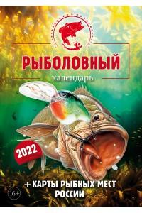 00008 Эрудит. Рыболовный календарь - 2022 (Формат А4, настенный)