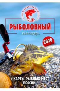Эрудит. Рыболовный календарь - 2020 (Формат А4, настенный)